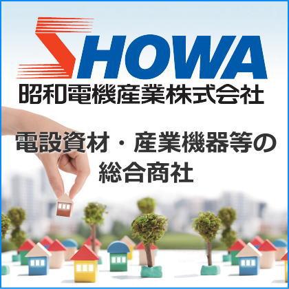 昭和電機産業株式会社