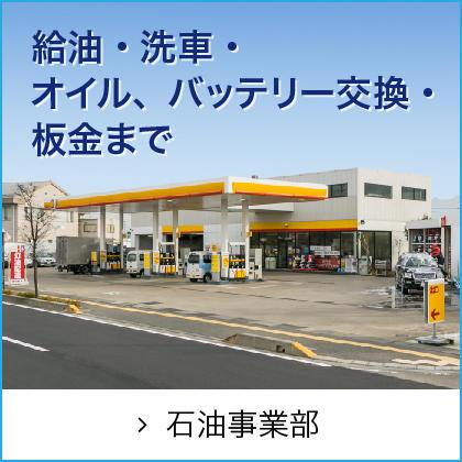 石油事業部